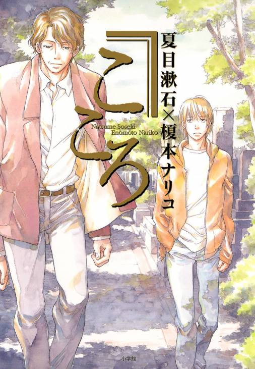 夏目漱石と代表作を漫画で味わう! オススメ漫画5選