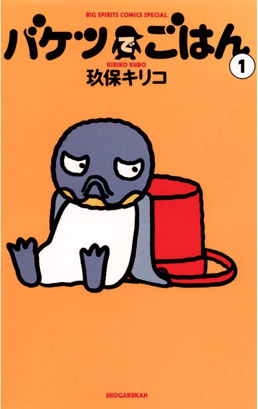 ペンギンの種類だけキャラクターもある!オススメ漫画5選