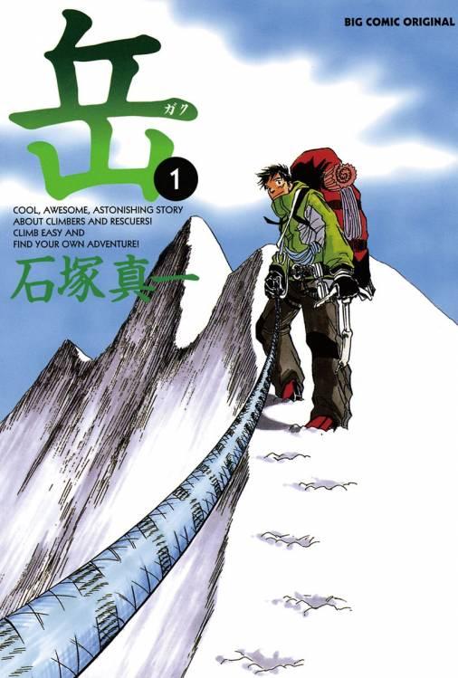 山の厳しさをリアルに描く!ハードな登山漫画オススメ5選