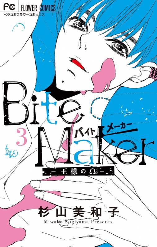 『Bite Maker ~王様のΩ~』
