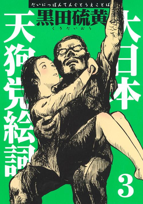 『大日本天狗党絵詞』