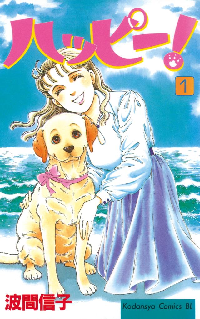 目の見えない人を助ける相棒!盲導犬が活躍する漫画オススメ5選