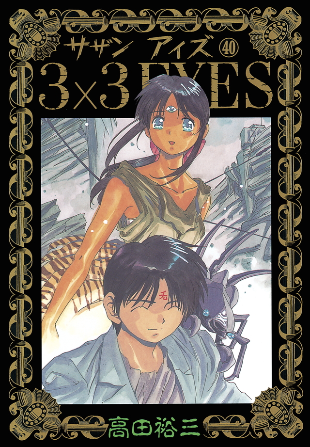 『3×3EYES』