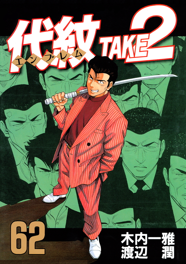 『代紋TAKE2』