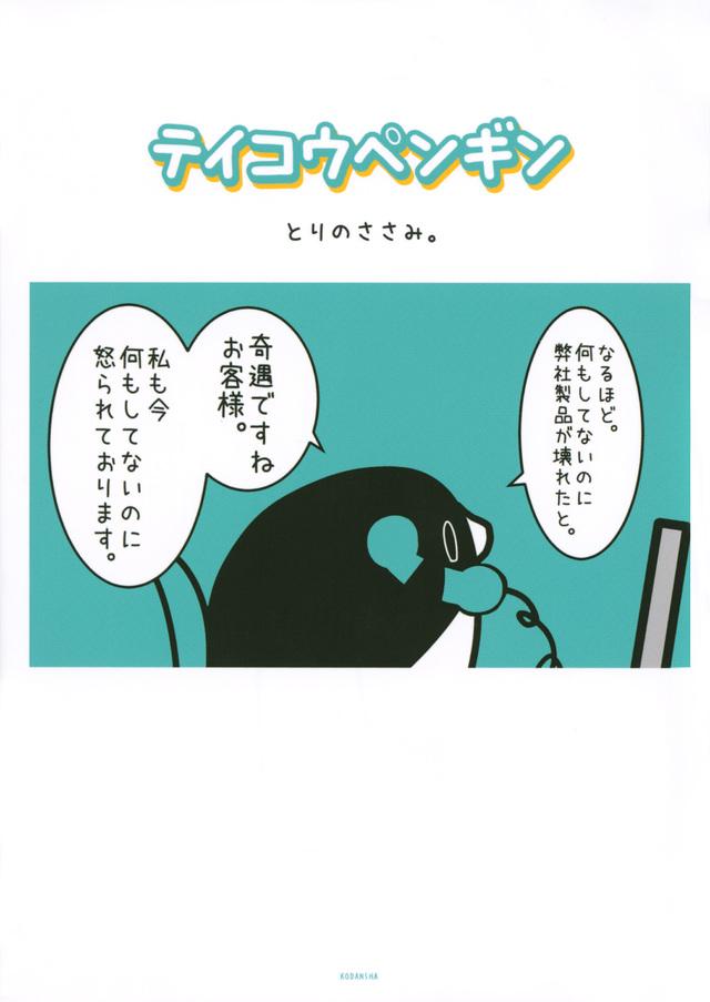『テイコウペンギン』