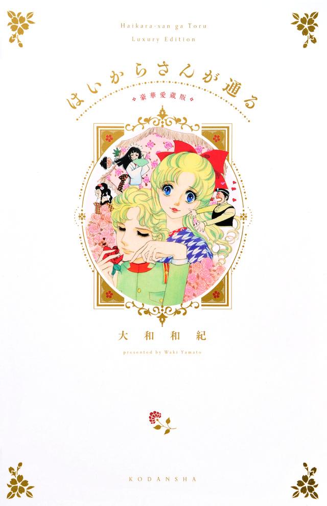 女性の強さ、美しさをコミカル&ロマンチックに描く!大和和紀特集オススメ漫画5選