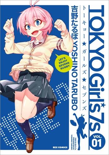『TOKYO Girl's 7s』