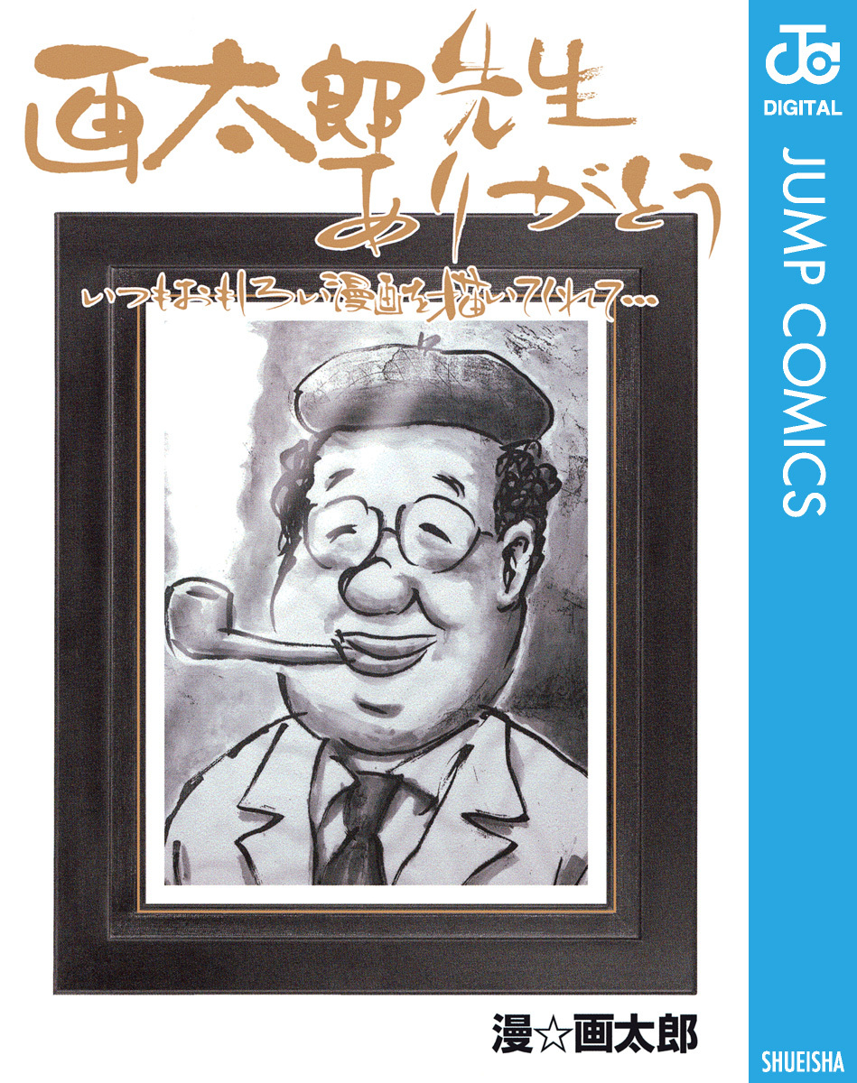『画太郎先生ありがとう いつもおもしろい漫画を描いてくれて…』