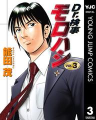 『Dr.検事モロハシ』