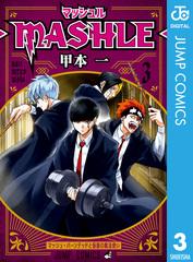 『マッシュル―MASHLE―』