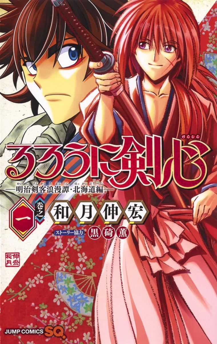 舞台「浪漫活劇・るろうに剣心」10/11開幕!