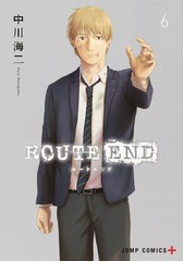 『ROUTE END』