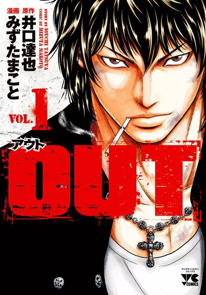 ebookjapan  『OUT』 試し読みはコチラ‼