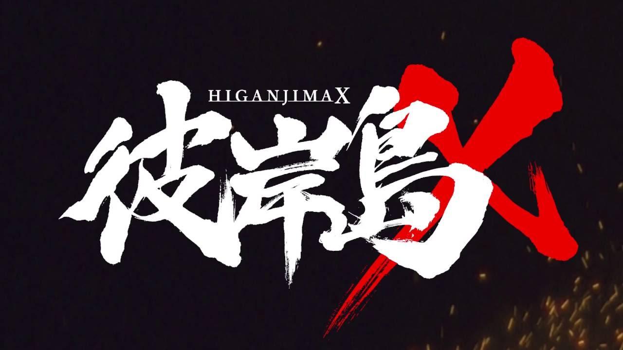 ショートアニメ『彼岸島X』公式サイト