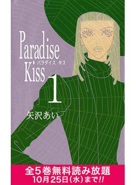 期間限定『Paradise Kiss』全巻読み放題フェア開催中!!