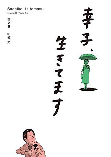幸子、生きてます (2)