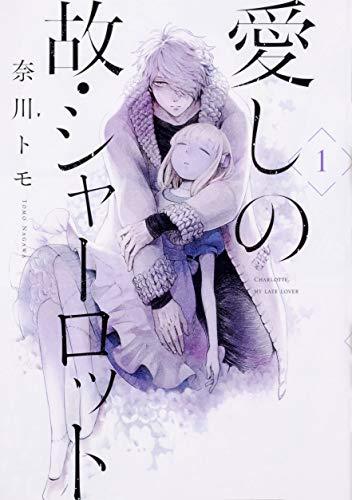 愛しの故・シャーロット (1)