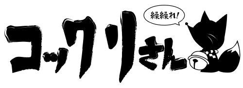繰繰れ!  コックリさん (12)
