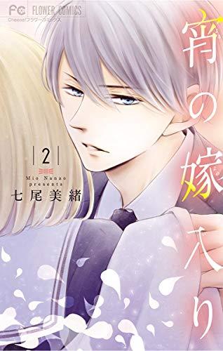 宵の嫁入り (2)