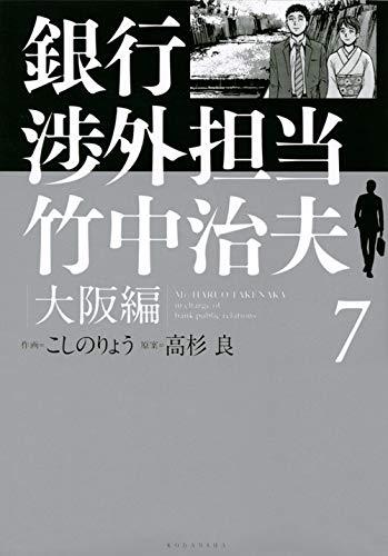 銀行渉外担当 竹中治夫 大阪編 (7)