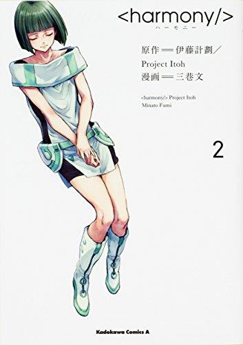 ハーモニー (2)