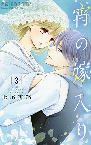 宵の嫁入り (3)