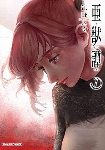 亜獣譚 (7)