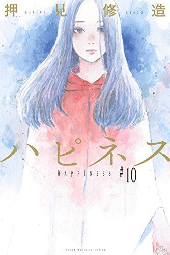 ハピネス (10)