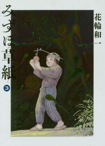 みずほ草紙 (3)