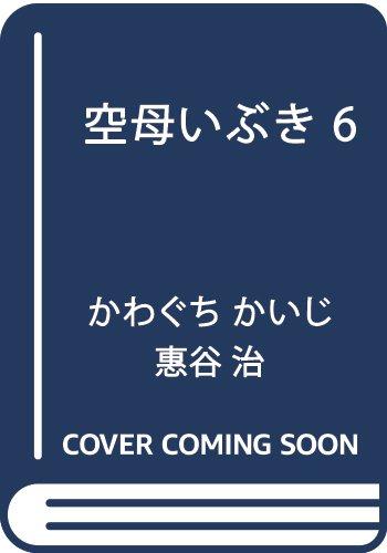 空母いぶき (6)