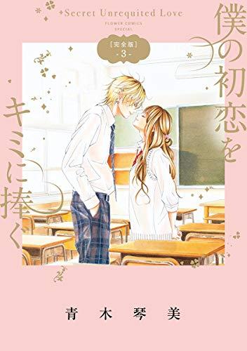 僕の初恋をキミに捧ぐ 完全版 (3)