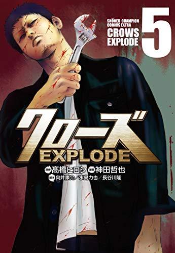 クローズEXPLODE (5)