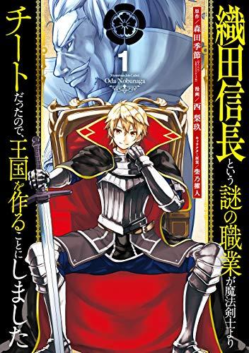 織田信長という謎の職業が魔法剣士よりチートだったので、王国を作ることにしました (1)