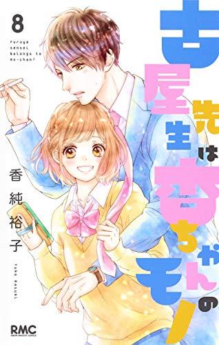 古屋先生は杏ちゃんのモノ (8)
