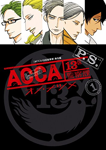 ACCA13区監察課 P.S. (1)