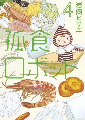孤食ロボット (4)