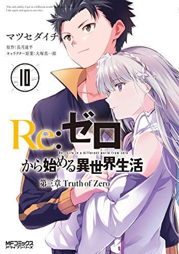 Re:ゼロから始める異世界生活 第三章 Truth of Zero (10)