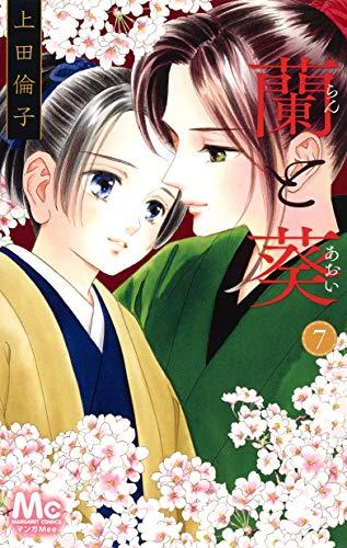 蘭と葵 (7)