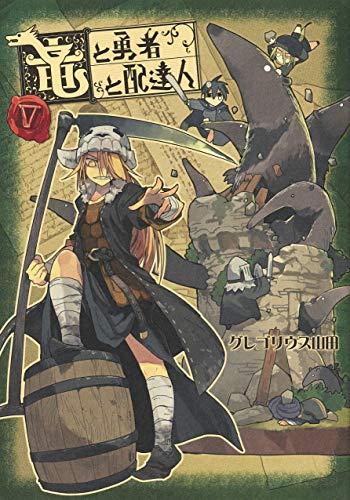 竜と勇者と配達人 (5)