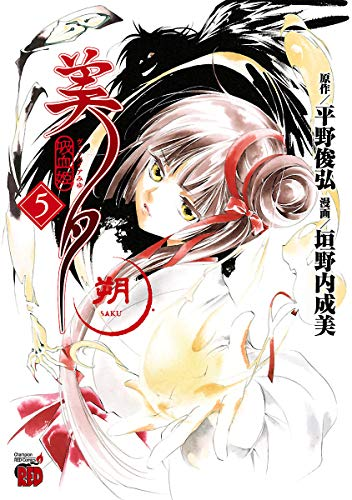 吸血姫美夕 朔 (5)