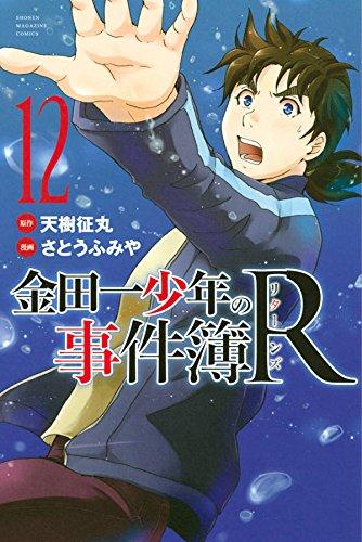 金田一少年の事件簿R (12)
