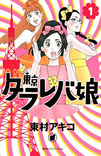 注目の2017年冬ドラマはマンガが原作!