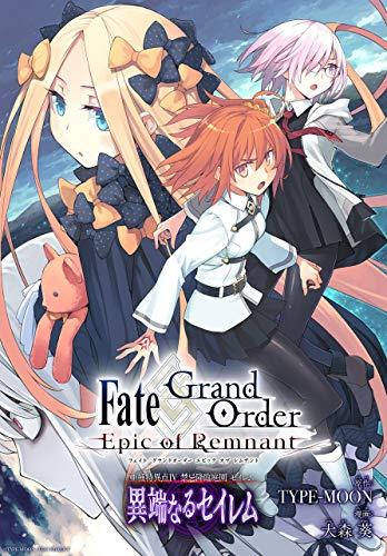 Fate/Grand Order -Epic of Remnant- 亜種特異点Ⅳ 禁忌降臨庭園 セイレム 異端なるセイレム 連載版: (13)