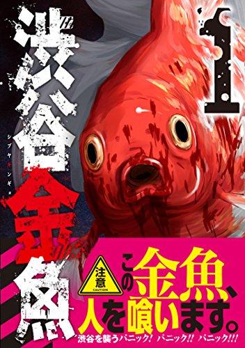 渋谷金魚 (1)