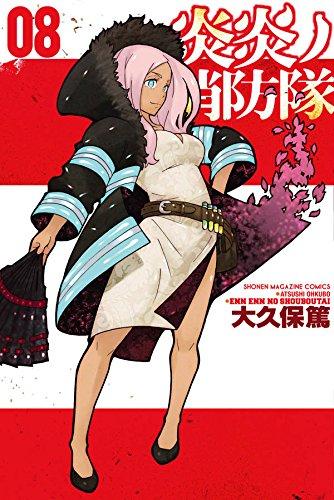 炎炎ノ消防隊 (8)
