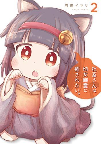 社畜さんは幼女幽霊に癒されたい。 (2)