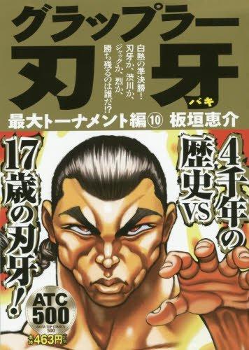 グラップラー刃牙最大トーナメント編 (10)