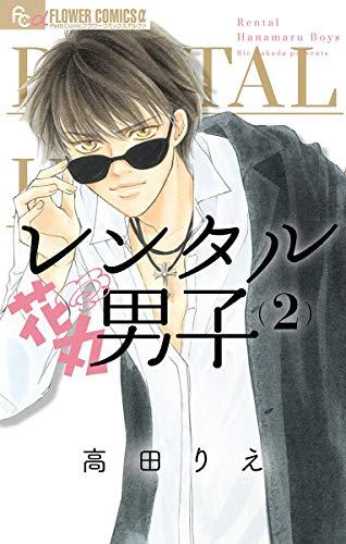 レンタル花丸男子 (2)