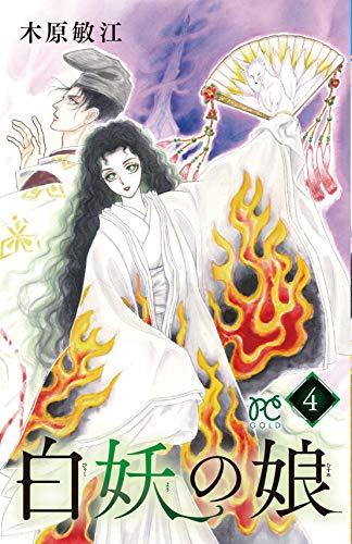白妖の娘 (1)