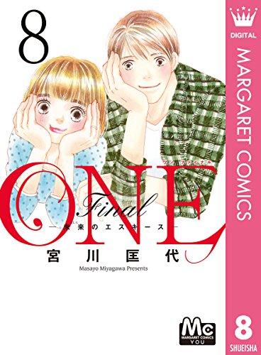 ONE Final ―未来のエスキース― (8)